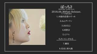 カノエラナ ライブ会場限定CD「ぼっち2」全曲 トレーラー