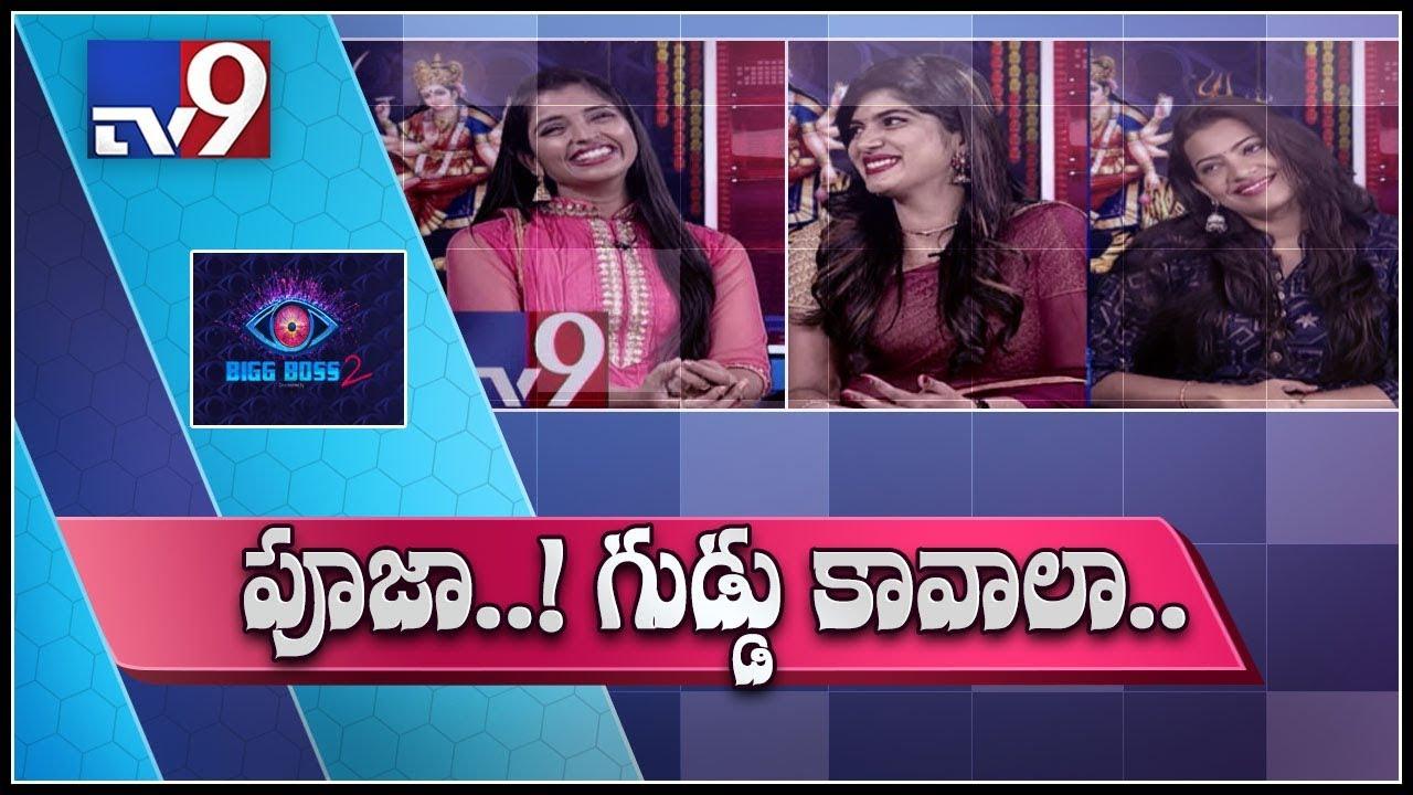 bigg-boss-telugu-2-bigg-boss-sisters-pooja-phone-call-conversation-tv9