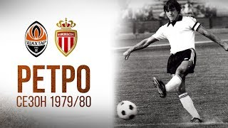 Как Соколовский и Шахтер побеждали Монако в Кубке УЕФА. Сезон-1979/80