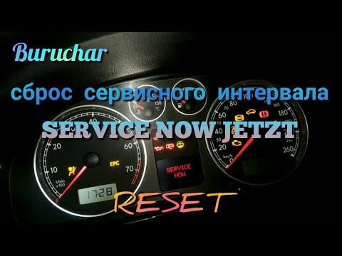 VW Passat B5.5 (5+) Сброс сервисного интервала