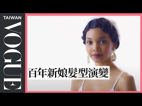 100年新娘髮型潮流回顧 百年潮流回顧 #8