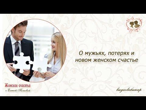О мужьях, потерях и новом женском счастье. Елена Попова