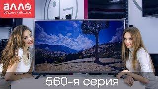 Видео-обзор телевизоров LG 560-серии(Купить телевизоры LG 560-серии LG 32LB563V ..., 2014-06-27T14:06:14.000Z)