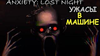 Играем в Anxiety: Lost Night (Ужасы в машине) # 27