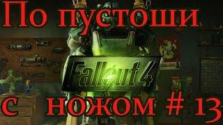 Fallout 4. По пустоши с ножом. 13 Поход за одёжкой