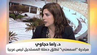 """د. راما  حجاوي - مبادرة """"اسمعني"""" تطلق حملة  المستحيل ليس عربيا """