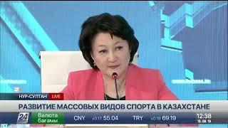 Брифинг. Развитие массовых видов спорта в Казахстане