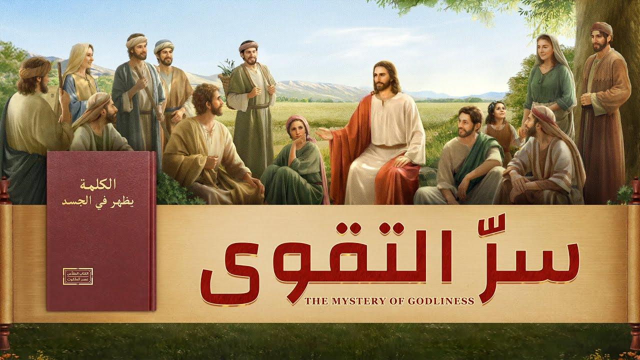 مقدمة فيلم مسيحي | سرّ التقوى | الرب يسوع المسيح قد عاد