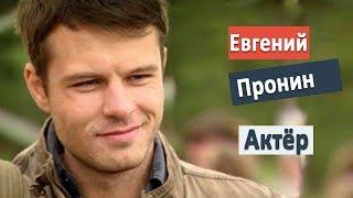 Евгений Пронин актёр сериала Гостиница