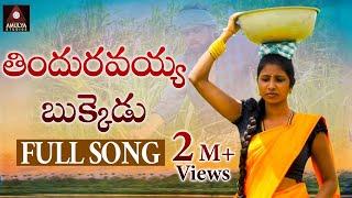 Latest SUPER HIT Village Folk Songs | Thinduravayya Bukkeḍu FULL Video Song | Amulya Studio