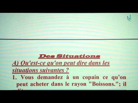 الوحدة الثانية - الدرس الثاني - -كلمات الدرس- - في مادة اللغة الفرنسية للصف الثالث الثانوي  - 20:20-2018 / 1 / 14