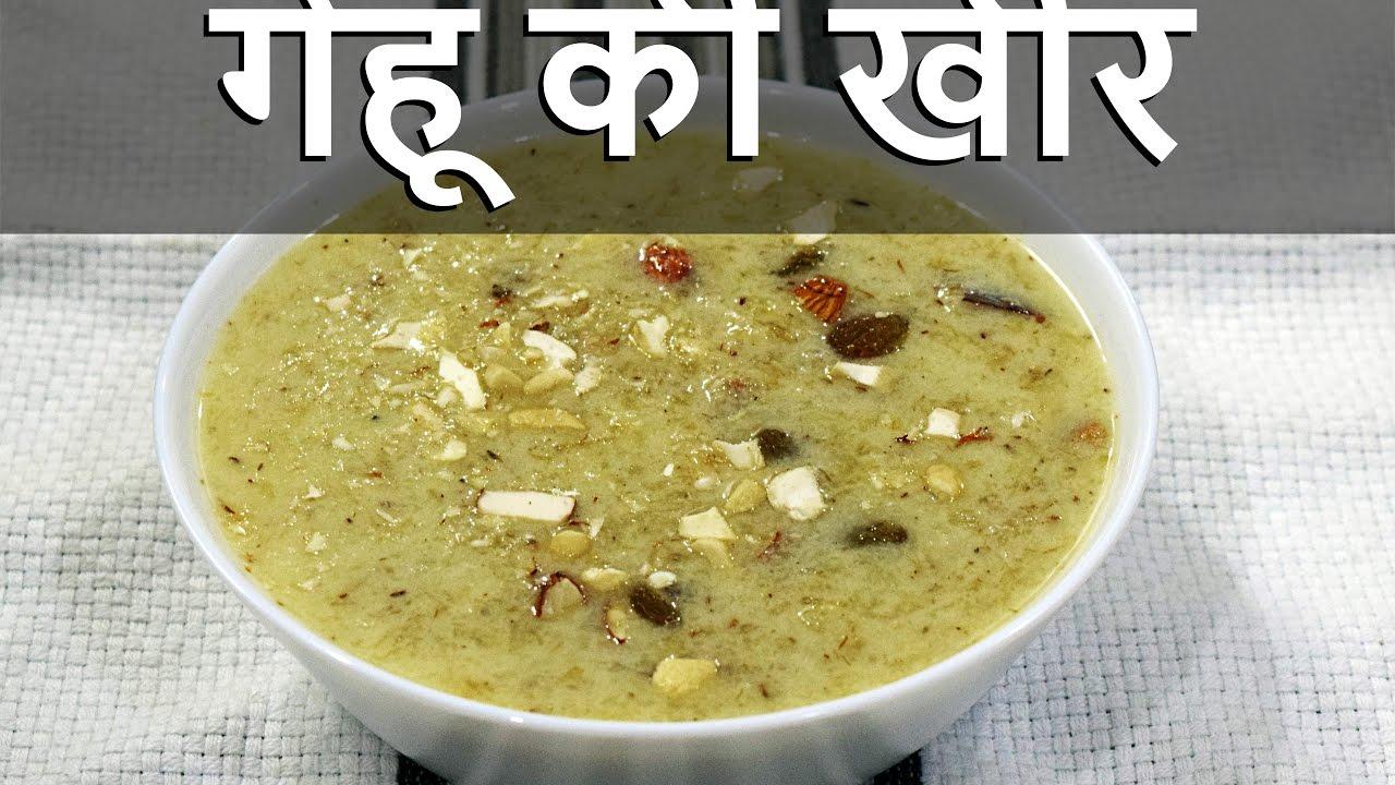 recipe: gavachi kheer recipe [16]