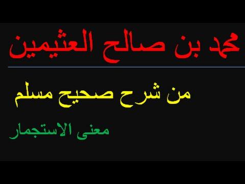 معنى الاستجمار محمد بن صالح العثيمين Youtube