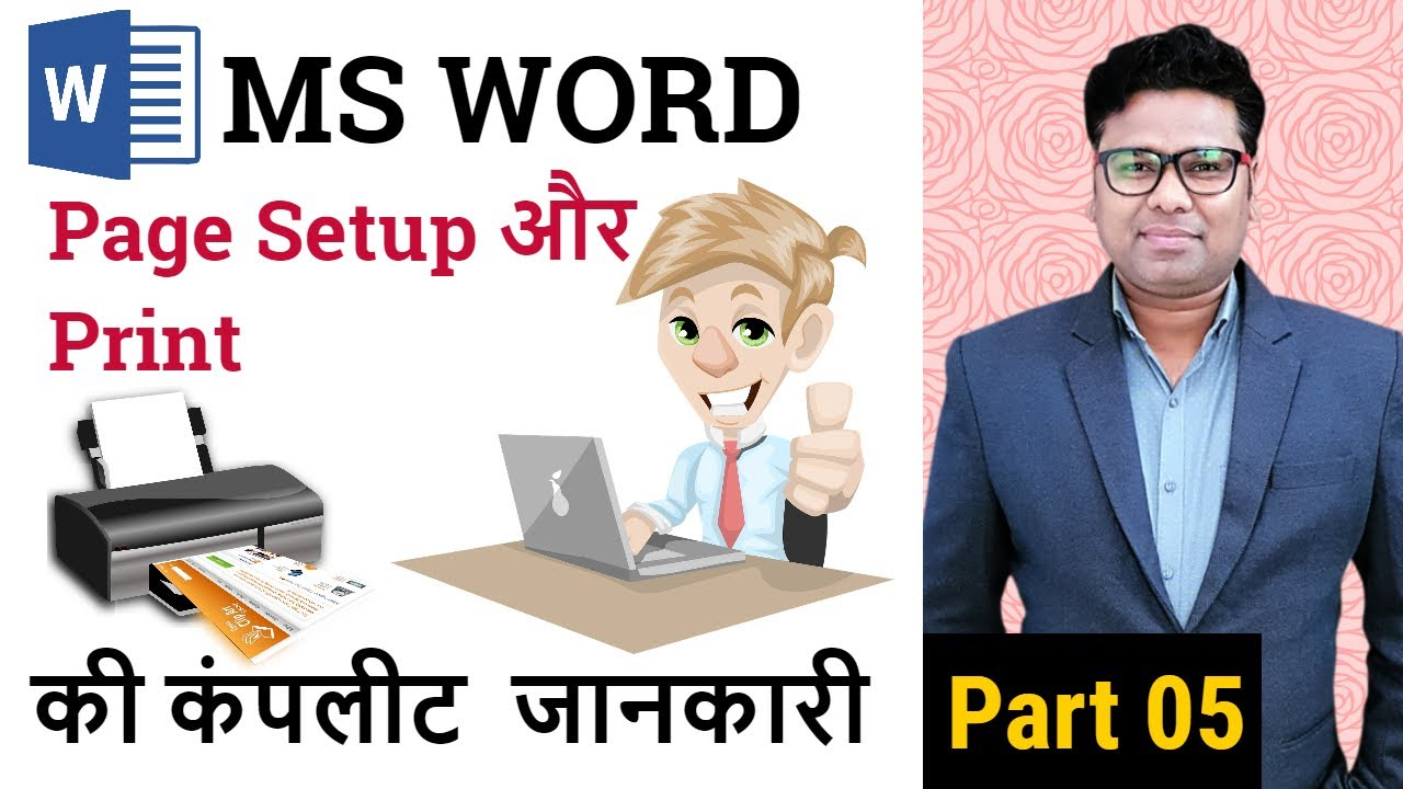 Ms Word Page Setup And Print Hindi