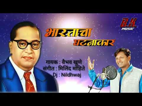 Bhartacha ghatankar new bhim song by vaibhav khune