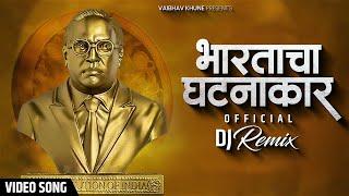 Video Bhartacha ghatankar new bhim song by vaibhav khune download MP3, 3GP, MP4, WEBM, AVI, FLV Agustus 2018