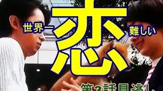 嵐の大野智さんと波瑠さんの恋愛ドラマ「世界一難しい恋」です。 たいへ...
