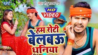 मगही #धोबी गीत - #VIDEO - हम रोटी बेलबऊ धनिया | #Sonu Sargam Yadav, Sakshi Shivani | Superhit Song