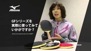 【ミズノ】アドバイザリースタッフ藤沼亜衣「GF」シリーズインタビュー