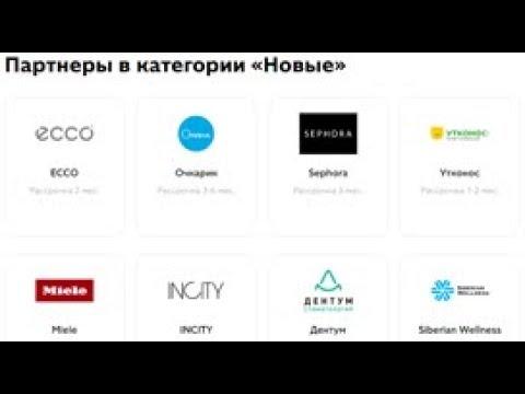 Новые магазины партнеры карты рассрочки Совесть от Банка Киви для покупок в рассрочку без переплаты