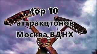 162 TOP 10 аттракционов  для отважных / Москва  ВДНХ-2016г