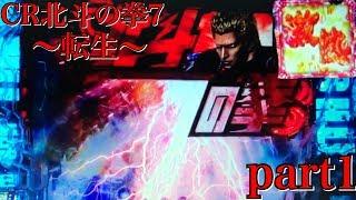 【パチンコ実機】CR北斗の拳7転生 part1