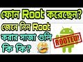 Top Reasons To Don't Root Mobile Phones | Bad Effects Of Root Phone | Bangla