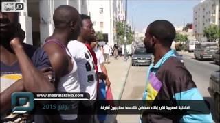 مصر العربية | الداخلية المغربية تقرر إخلاء مساكن اقتحمها مهاجرون أفارقة