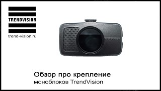 Пример установки видеорегистратора TrendVision в форм-факторе