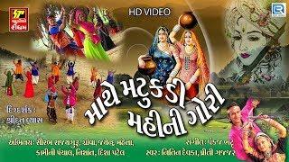 Mathe Matukadi Mahini Gori | Gujarati Superhit Song | માથે મટુકડી મહીની ગોરી | Popular Krishna Song
