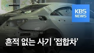 흔적없는 사기 '접합차' / KBS뉴스(News)