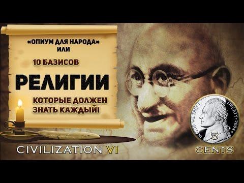 Гайд - Религия и вера в Civilization 6 | VI: 10 базисов, которые должны знать все!