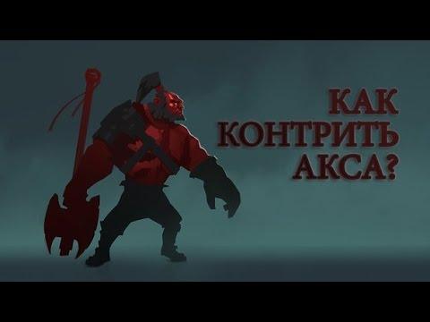 видео: КАК КОНТРИТЬ АКСА
