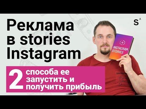 Как настроить рекламу в сторис (stories) инстаграм