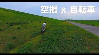 『空撮 x シクロクロス』 けんたさんの自転車動画に「革命」が起きました。 thumbnail