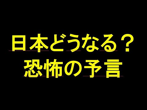 今後10年間で日本こうなる。戦慄の予言。