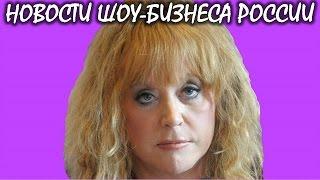 Стало известно о заболевании Аллы Пугачевой. Новости шоу-бизнеса России.