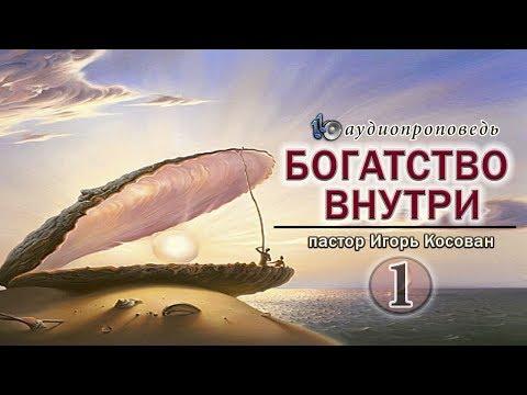Аудиопроповедь - Богатство внутри (часть 1) - Игорь Косован