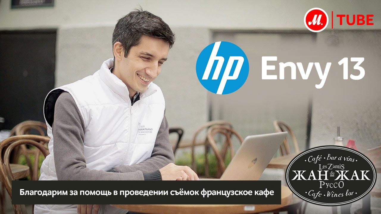 Видеообзор <b>ноутбука HP Envy 13</b> с экспертом - YouTube