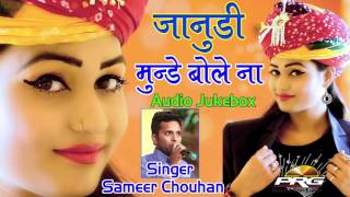 Janudi Munde Bole Na || DJ MIX || जानु जानु मे करू || Sameer Chouhan PRG || Audio Jukebox 2017