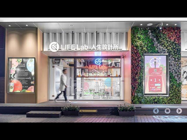 LIFE Lab. 人生設計所 Interactive Installation Ver.