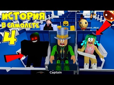 the-story-on-the-plane-4-series-of-other-secret-ending-camp-airplane-robex-shocked-roblox-animation