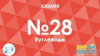 Онлайн-урок ЗНО. Химия №28. Углеводы.