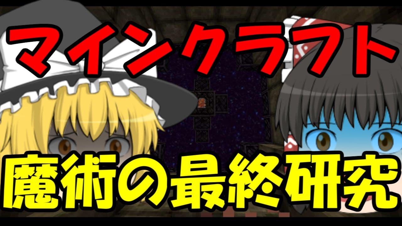 【Minecraft】マインクラフト魔術の最終研究1話【ゆっくり実況】 - YouTube