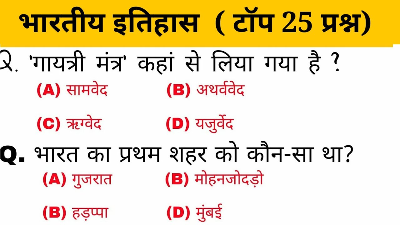 Gk in Hindi 25 Important Question Answer   History   railway, ssc, ssc gd, cgl, police   gk track