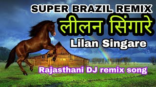 Rajasthani DJ Remix Brazil Song Music लीलन सिंगारे Lilan Singare