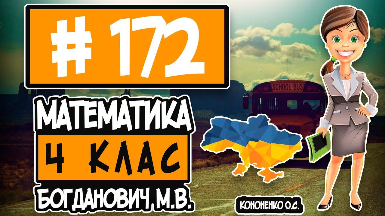 № 172 - Математика 4 клас Богданович М.В. відповіді ГДЗ