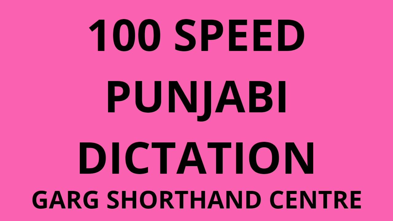 Download (21) 100 SPEED PUNJABI DICTATION
