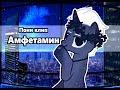 54 Amphetamine Пони клип Перевод в субтитрах mp3