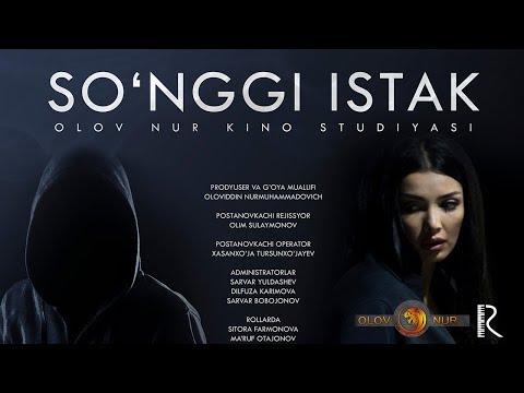 So'ngi istak (o'zbek film)   Сунги истак (узбекфильм) 2019